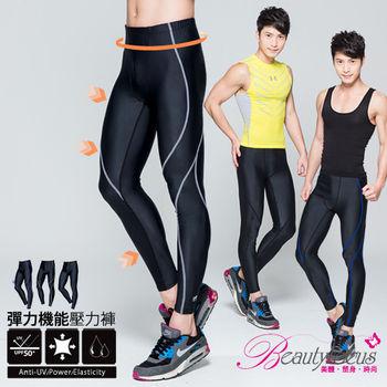 BeautyFocus 3D彈性防曬抗縮運動壓力褲(5807男性專用)