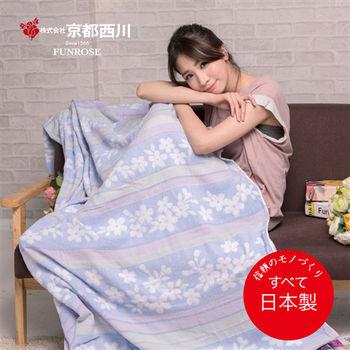 【京都西川】日本製 今治產緹花棉毯-藍/冷氣毯/空調毯/涼被(140X190cm)