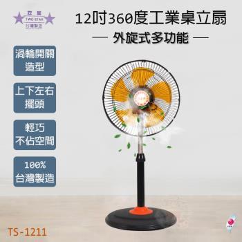【雙星】12吋360度工業桌立扇TS-1211