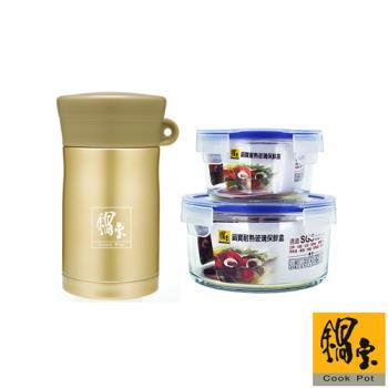 鍋寶燜燒罐+保鮮盒樂活便利組 EO-SVP500C8340Z