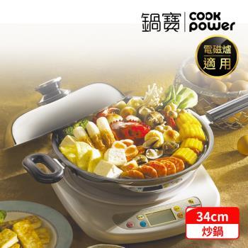 鍋寶煎大師低脂不沾炒鍋34cm