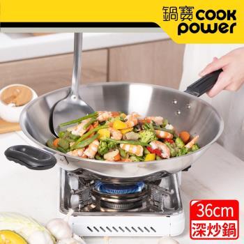 鍋寶36cm五層複合金炒鍋 SS-5370QX