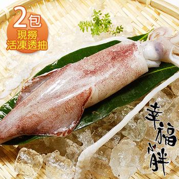幸福小胖 新鮮現撈活凍透抽 2包(4~6尾/1公斤/包)