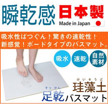 日本製 Fujiwara 珪藻土 素面款 足乾浴室腳踏地墊(小)