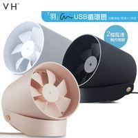 【VH】羽 智能觸控USB循環風扇 兩段調速 雙葉usb小風扇