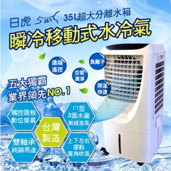 日虎酷寒戰士35L移動式水冷氣LA-3034