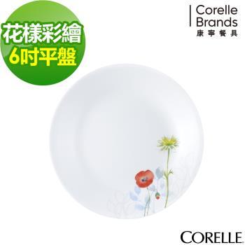 【美國康寧CORELLE】花漾彩繪6吋平盤
