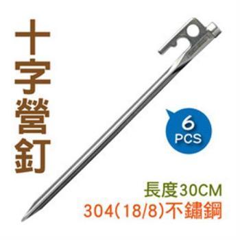 【OutdoorBase】OB-獨特不鏽鋼十字營釘30cm(6入)-OB25988  露營 童軍
