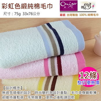 【嚴選台灣毛巾】彩虹色緞純棉毛巾 (12條整打裝)