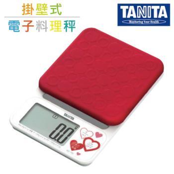 【TANITA】彩色掛壁式料理電子秤-玫瑰紅