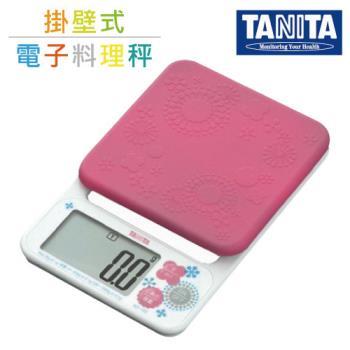 【TANITA】彩色掛壁式料理電子秤-櫻花粉