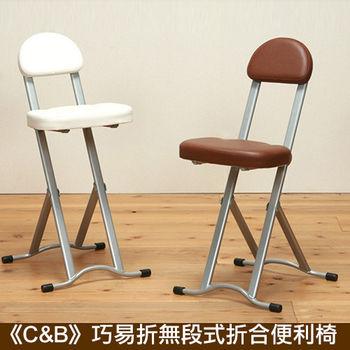 《CB》巧易折無段式折合便利椅