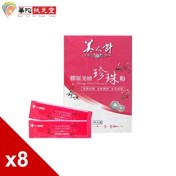 美人計膠原美妍珍珠粉Q彈水嫩(30包x7+1盒)