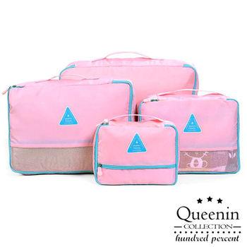 DF Queenin - 韓版美好之旅旅行收納4件組-共5色