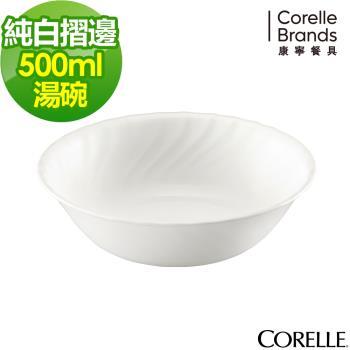 任-【美國康寧CORELLE】Sculptured 褶邊500ml沙拉碗