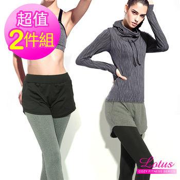 【LOTUS】彈力柔膚修身顯瘦運動假兩件九分褲(超值兩件組)