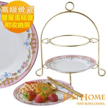 【Just Home】粉色宮廷高級骨瓷雙層蛋糕盤附架(附禮盒)