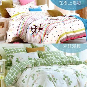 【Domo】雙人四件式床包被套組精梳棉(多款任選)