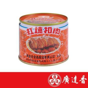 廣達香 香嫩紅燒扣肉罐頭210公克12入
