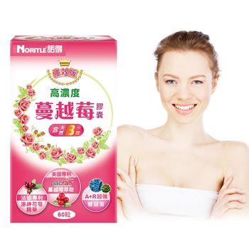 【諾得】強效版高濃度蔓越莓膠囊(60粒x1瓶)
