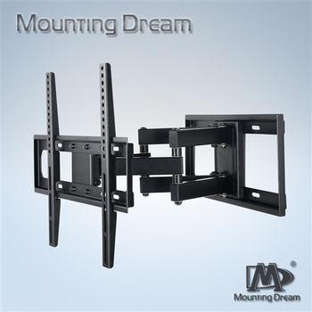 Mounting Dream雙臂式電視壁掛架 適用26-55吋電視