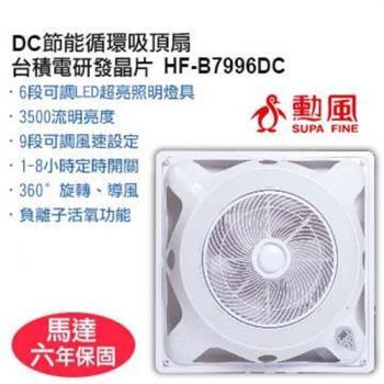 SUPAFINE勳風LED燈直流節能循環吸頂扇HF-B7996DC