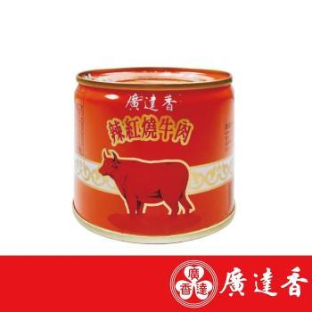 【廣達香】紅燒牛肉罐頭(小)12入
