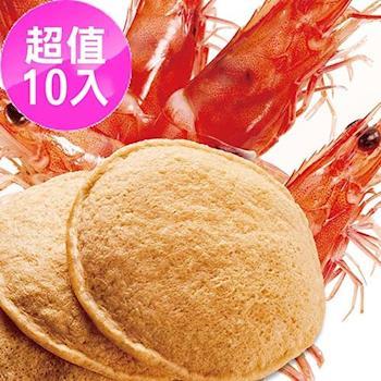 【米大師】風味鮮爆蝦餅系列超值優惠組 - 任選10入