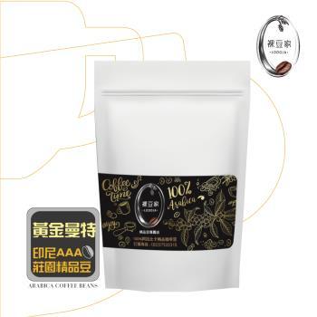 【LODOJA裸豆家】莊園黃金曼特寧精品咖啡豆(1磅/454g)