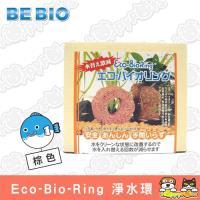 【Eco-BioRing】水質淨水環(棕色)