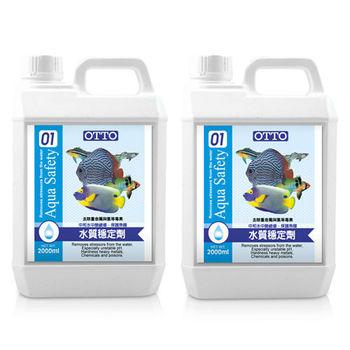 【OTTO】奧圖 水質穩定劑 2000ml X 2入