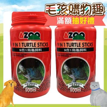 AZOO 9合1烏龜飼料 900ml(2罐)