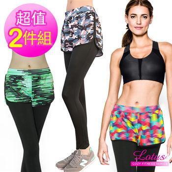 【LOTUS】彩色翻玩彈力修身假兩件九分運動褲(超值兩件組)