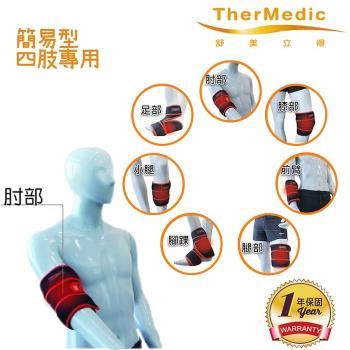 舒美立得 深層遠紅外線 熱敷護具 - 四肢專用