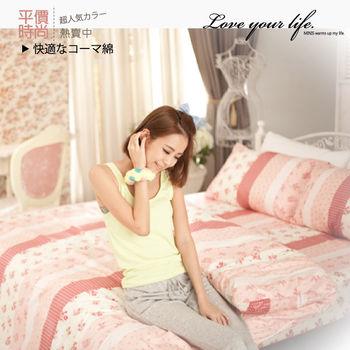 【Domo】雙人四件式床包被套組精梳棉-粉色氛圍