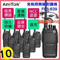 AnyTalk FRS-839 業務型免執照無線對講機【10組】
