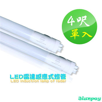 led感應式燈管 led燈管 led雷達感應式燈管 4呎 18W led感應式燈 1800lm 單入