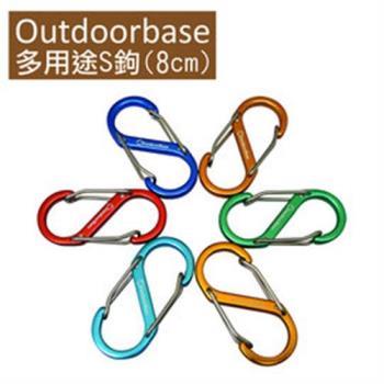【Outdoorbase】多用途鋁合金露營掛繩S勾(8cm)-隨機6入
