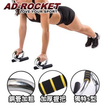 AD-ROCKET 伏力挺身支器/手臂/肌力/重訓