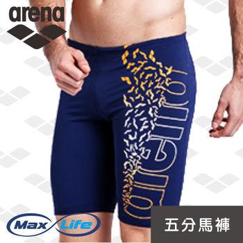 【限量 今夏新款】arena 男士 五分馬褲泳褲 高彈 舒適 耐穿 抗氧化 Max Life系列 訓練款TSS6120M