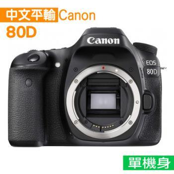 【64G副電單包】Canon EOS 80D  body單機身*(中文平輸)