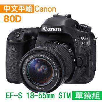 【128G副電座充單眼包】Canon EOS 80D +18-55mm STM*(中文平輸)