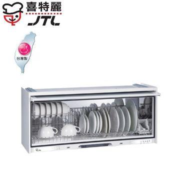 【喜特麗 】JT-3618Q 懸掛式臭氧殺菌型烘碗機 80CM