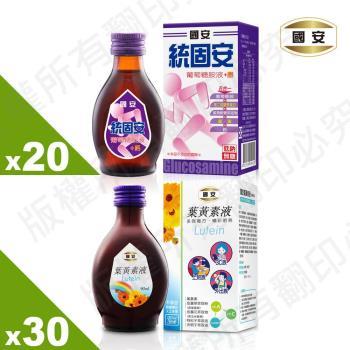 國安雙寶(國安葉黃素液30瓶+國安統固安葡萄糖胺液20瓶)