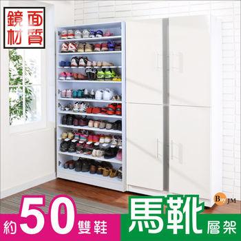 BuyJM 大容量加深型透氣鏡面四門鞋櫃(2色可選)