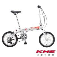 KHS 功學社 F-16D 鋁合金 16吋6速折疊單車/童車-白色