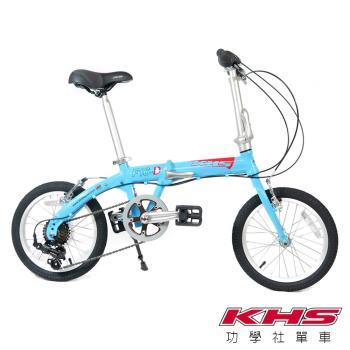 KHS 功學社 F-16D 鋁合金 16吋輪 6速折疊單車_水青(淺藍)