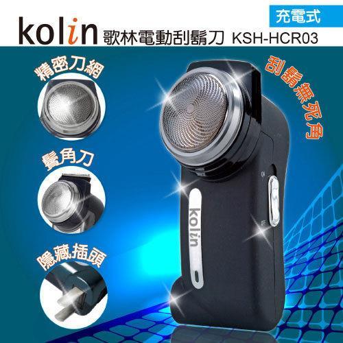 歌林 充電式單刀頭刮鬍刀 KSH-HCR03