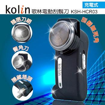 Kolin歌林 充電式單刀頭刮鬍刀KSH-HCR03