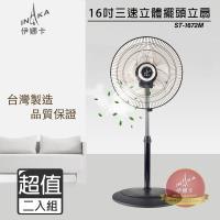 《1+1超值組》【伊娜卡】16吋3D立體擺頭商業用扇ST-1672M